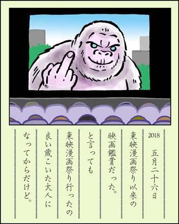 f:id:sukoyakagamo:20180531204224j:plain