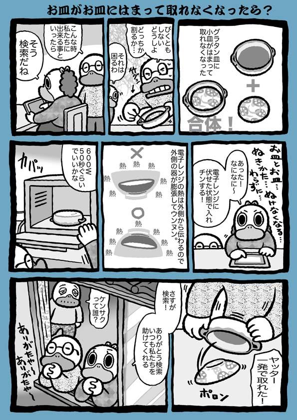 f:id:sukoyakagamo:20180624195102j:plain