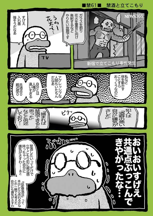 f:id:sukoyakagamo:20180704195114j:plain