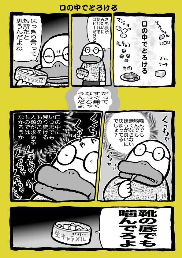 f:id:sukoyakagamo:20180816194818j:plain