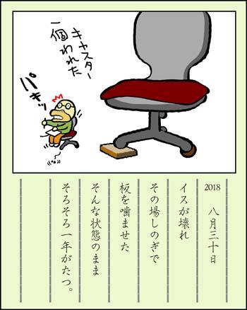 f:id:sukoyakagamo:20180831202636j:plain