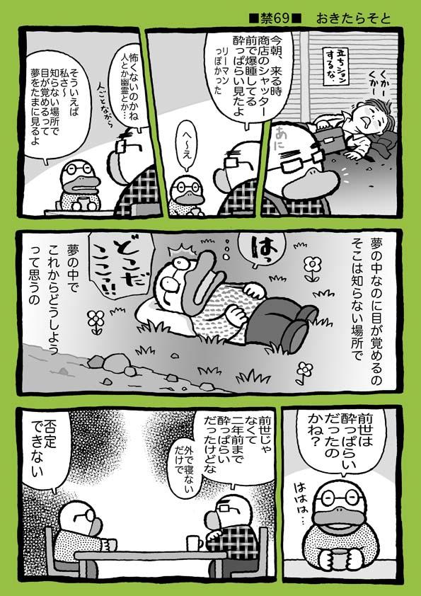 f:id:sukoyakagamo:20180904195105j:plain