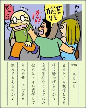 f:id:sukoyakagamo:20180930193350j:plain
