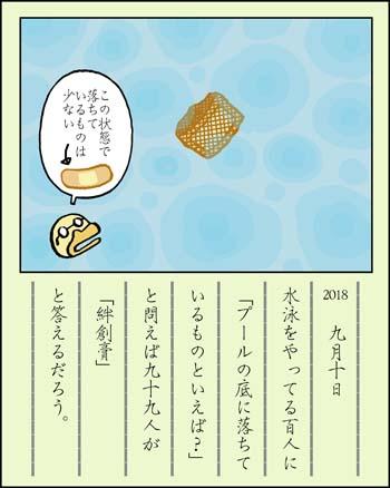 f:id:sukoyakagamo:20180930194525j:plain