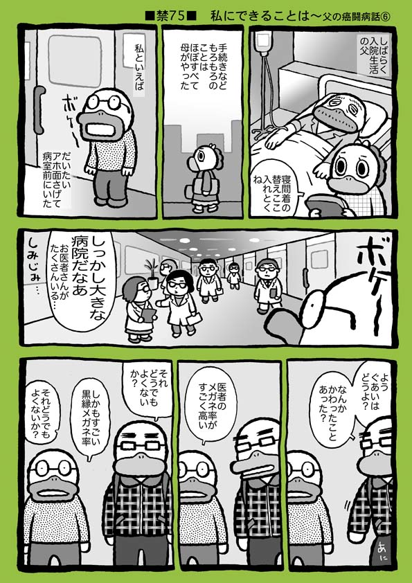 f:id:sukoyakagamo:20181004194653j:plain