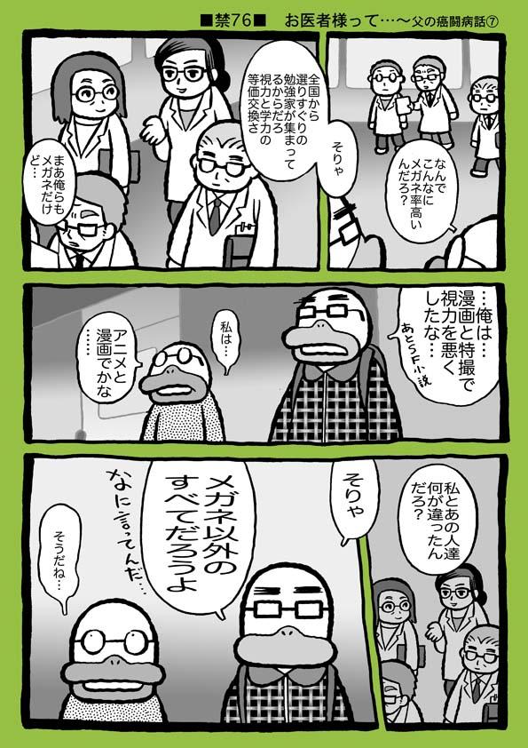 f:id:sukoyakagamo:20181008201427j:plain