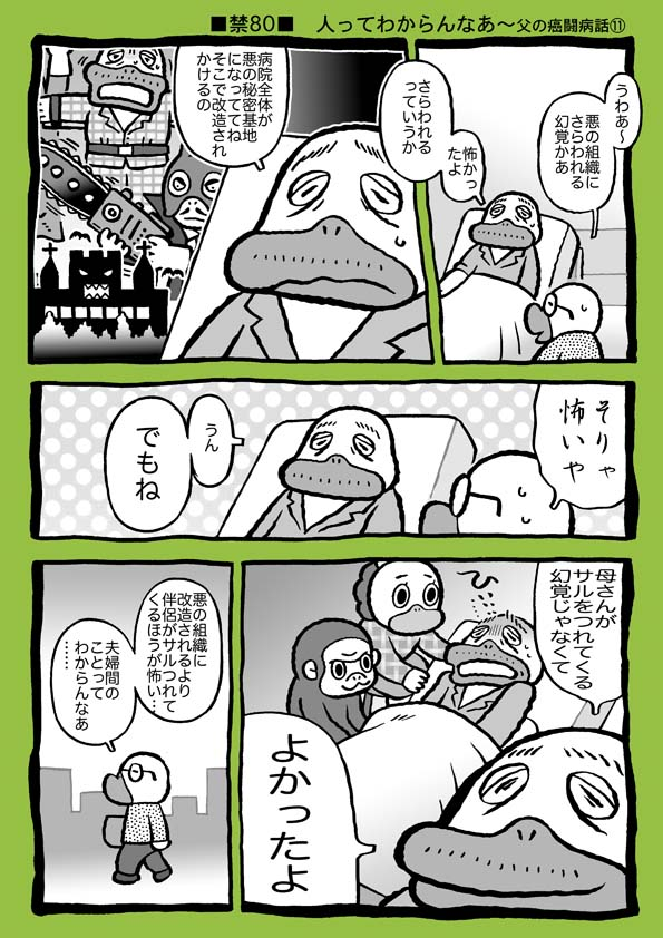f:id:sukoyakagamo:20181024200016j:plain