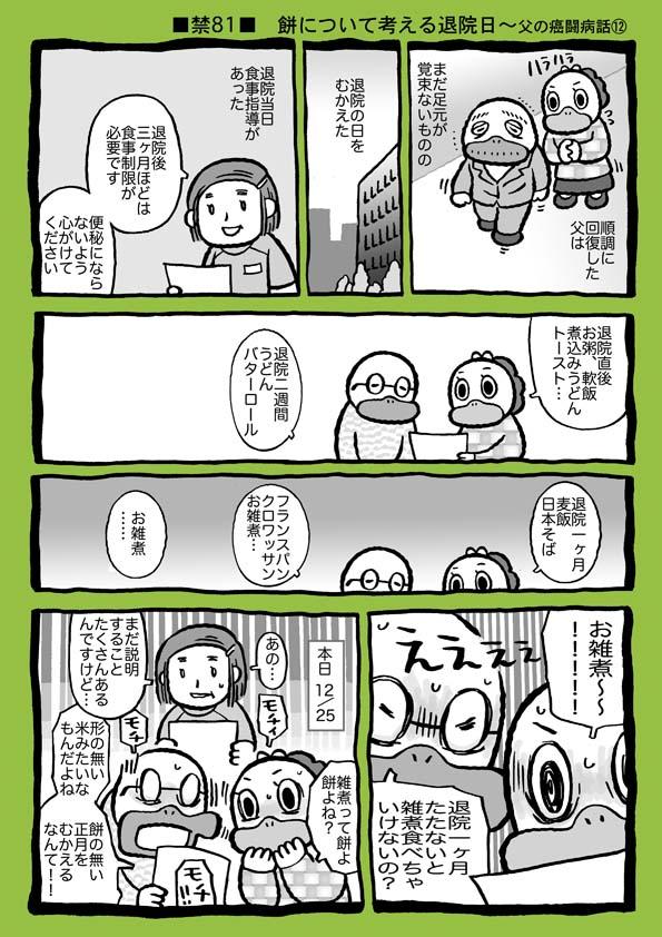 f:id:sukoyakagamo:20181028193719j:plain
