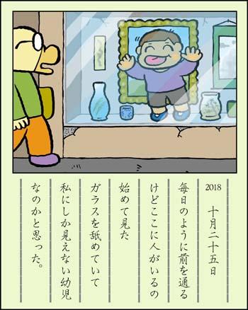 f:id:sukoyakagamo:20181031195510j:plain