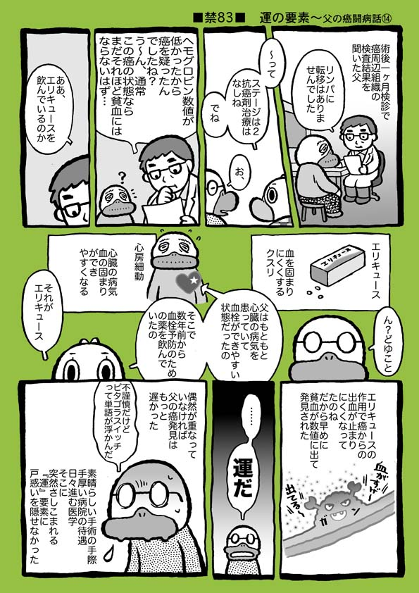 f:id:sukoyakagamo:20181108194212j:plain