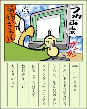f:id:sukoyakagamo:20181130212734j:plain