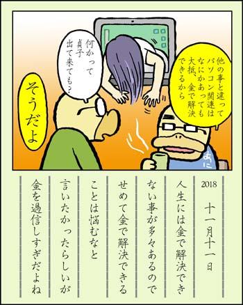 f:id:sukoyakagamo:20181130213410j:plain