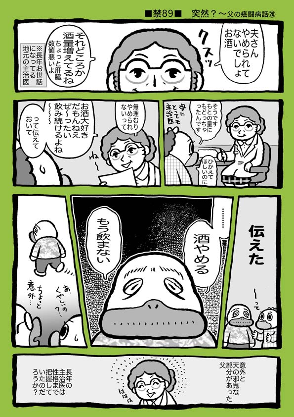 f:id:sukoyakagamo:20181204225944j:plain