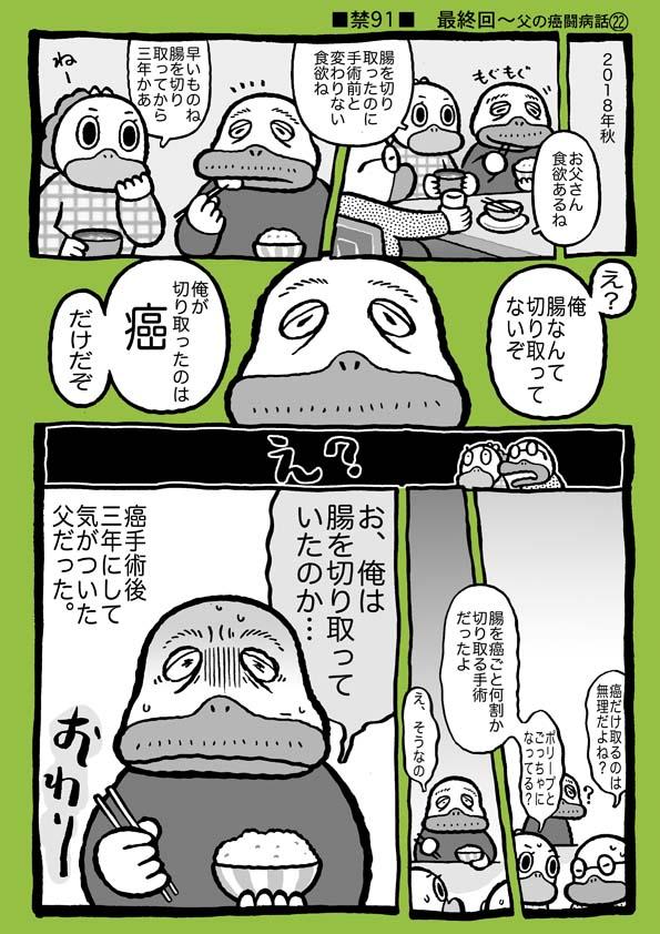 f:id:sukoyakagamo:20181212193704j:plain