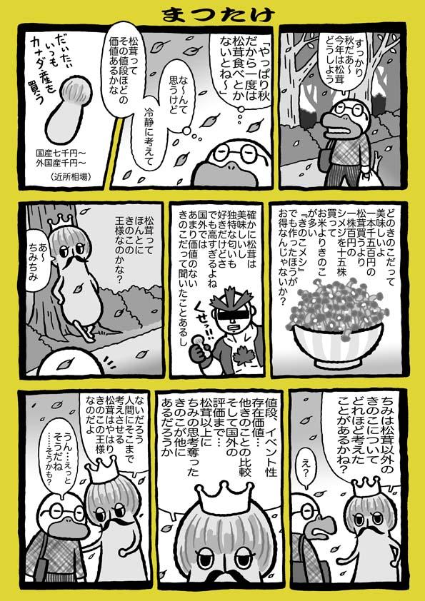 f:id:sukoyakagamo:20181216175440j:plain