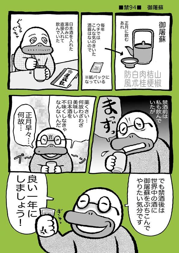 f:id:sukoyakagamo:20190104200300j:plain