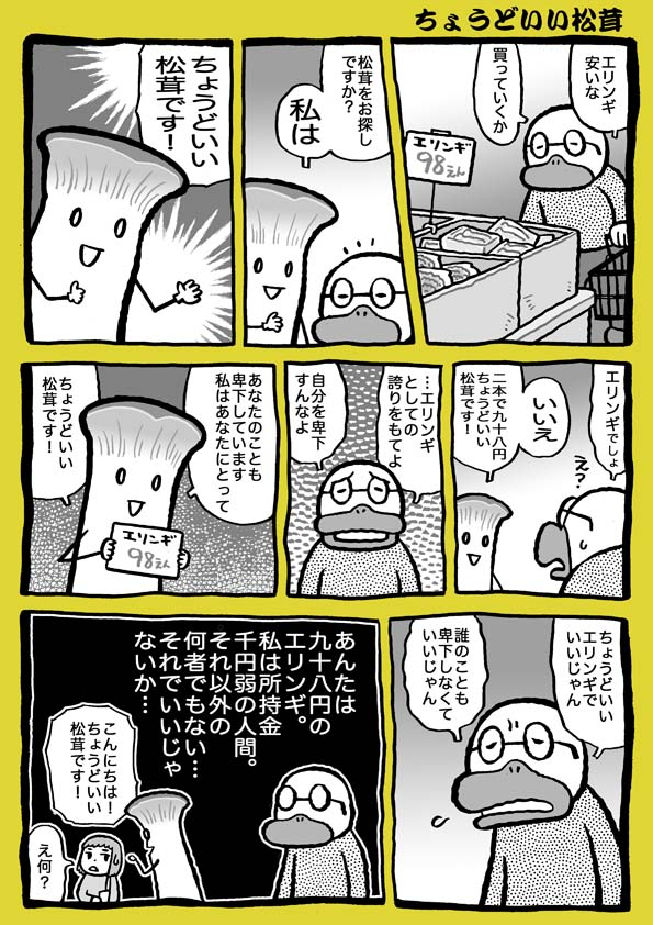 f:id:sukoyakagamo:20190112193322j:plain