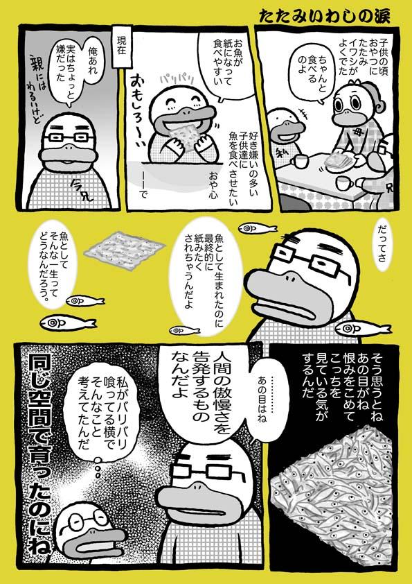 f:id:sukoyakagamo:20190216195135j:plain