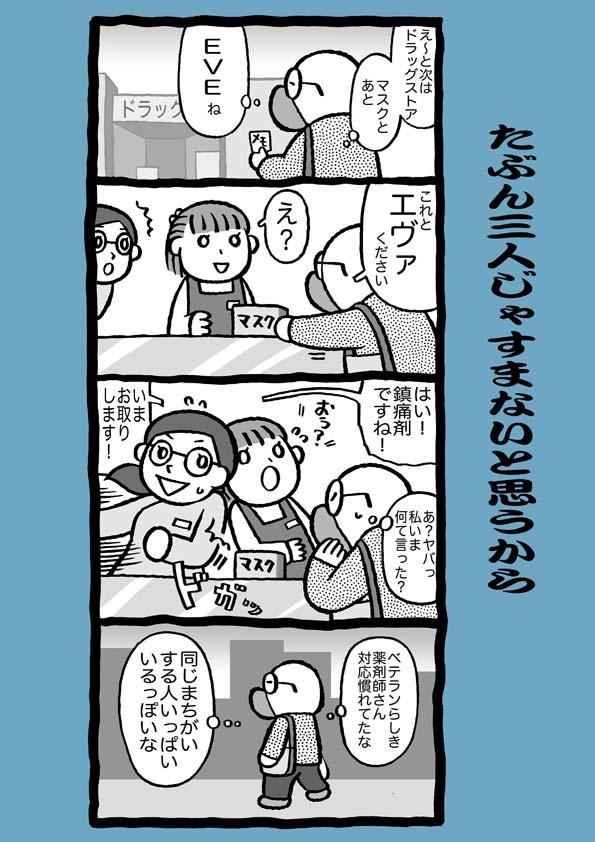 f:id:sukoyakagamo:20190308202305j:plain