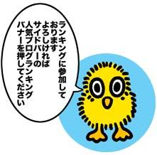 f:id:sukoyakagamo:20190320203222j:plain