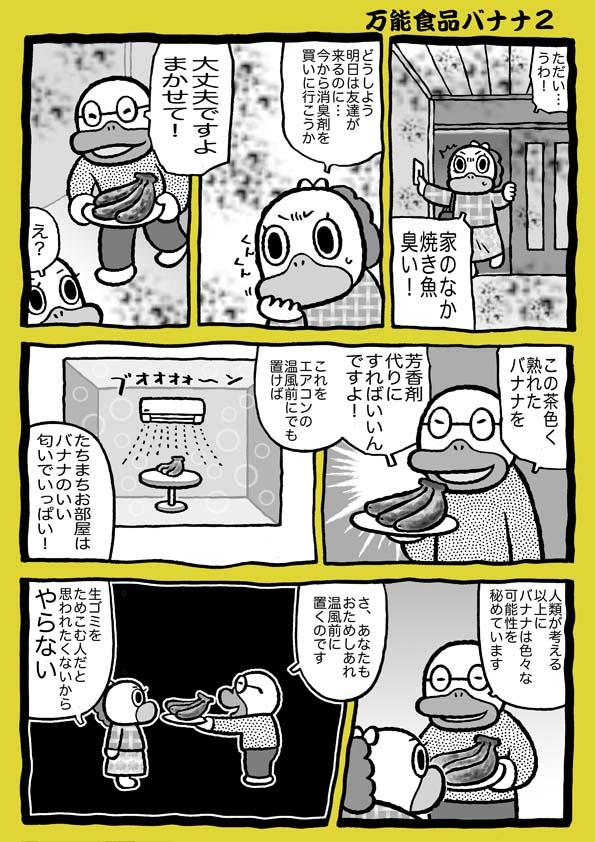 f:id:sukoyakagamo:20190404201536j:plain