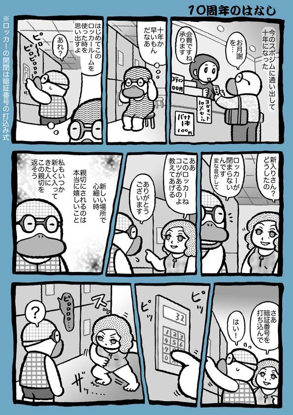 f:id:sukoyakagamo:20190412194113j:plain