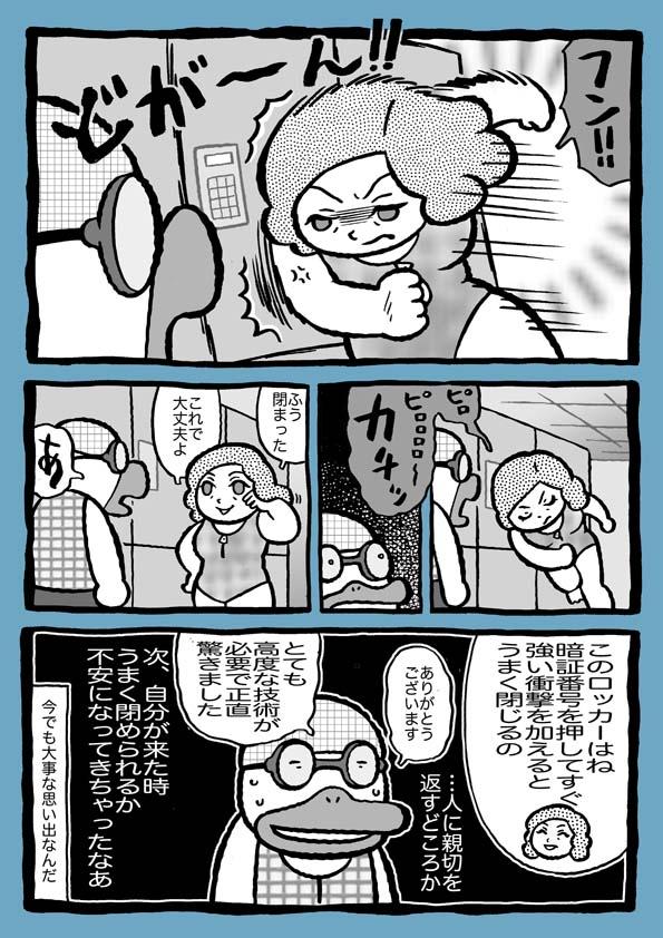f:id:sukoyakagamo:20190412194507j:plain