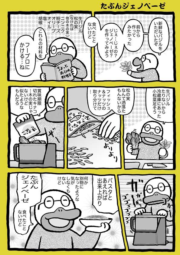 f:id:sukoyakagamo:20190420172440j:plain