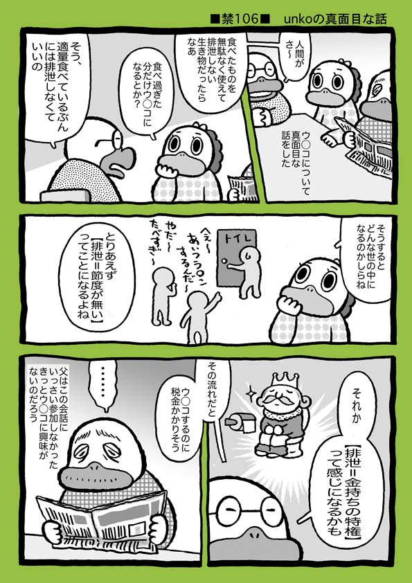 f:id:sukoyakagamo:20190424194254j:plain