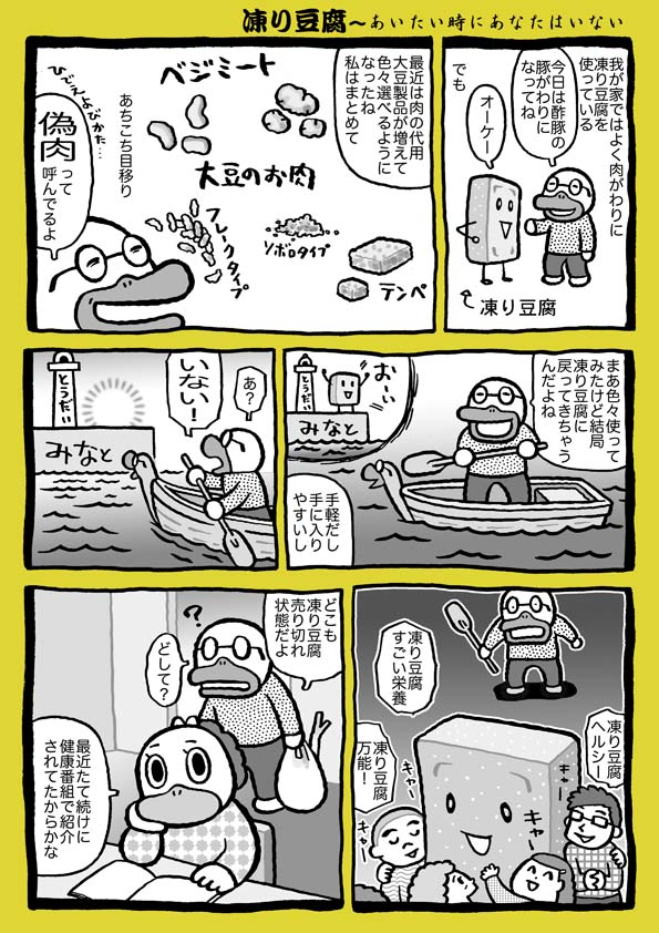 f:id:sukoyakagamo:20190428194244j:plain