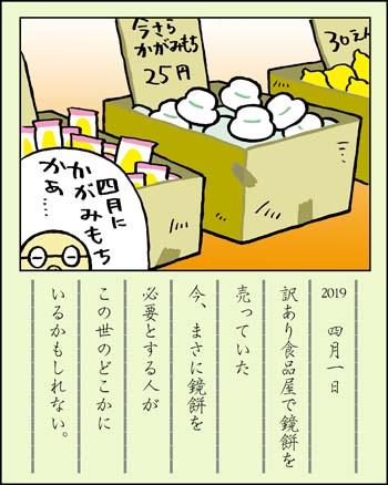 f:id:sukoyakagamo:20190430200516j:plain