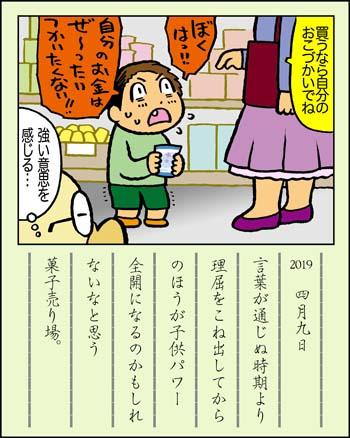 f:id:sukoyakagamo:20190430200835j:plain