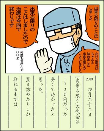 f:id:sukoyakagamo:20190430201619j:plain