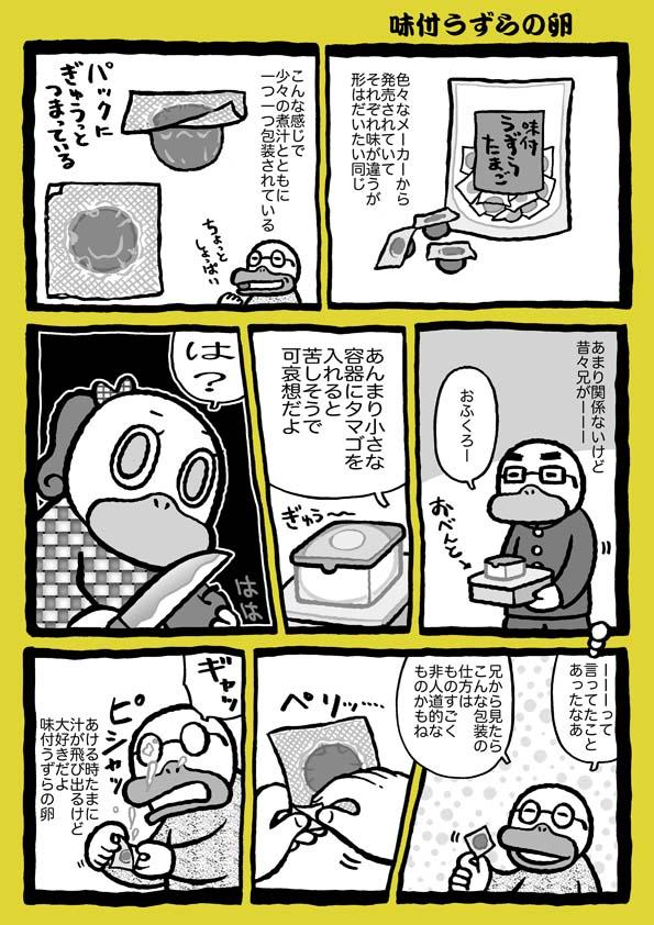 f:id:sukoyakagamo:20190512205815j:plain
