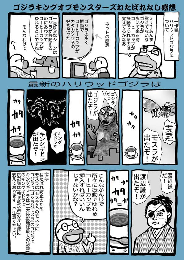 f:id:sukoyakagamo:20190608224825j:plain