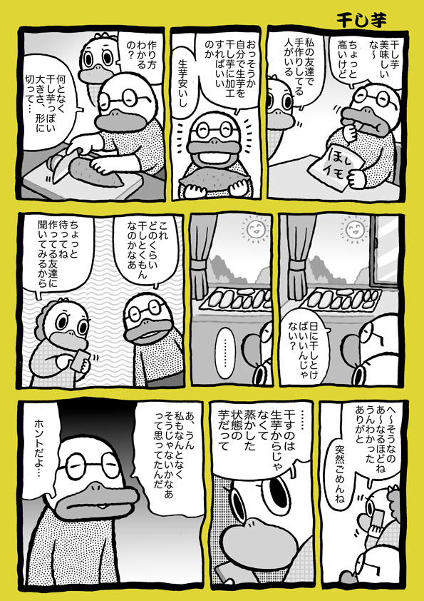 f:id:sukoyakagamo:20190620201656j:plain