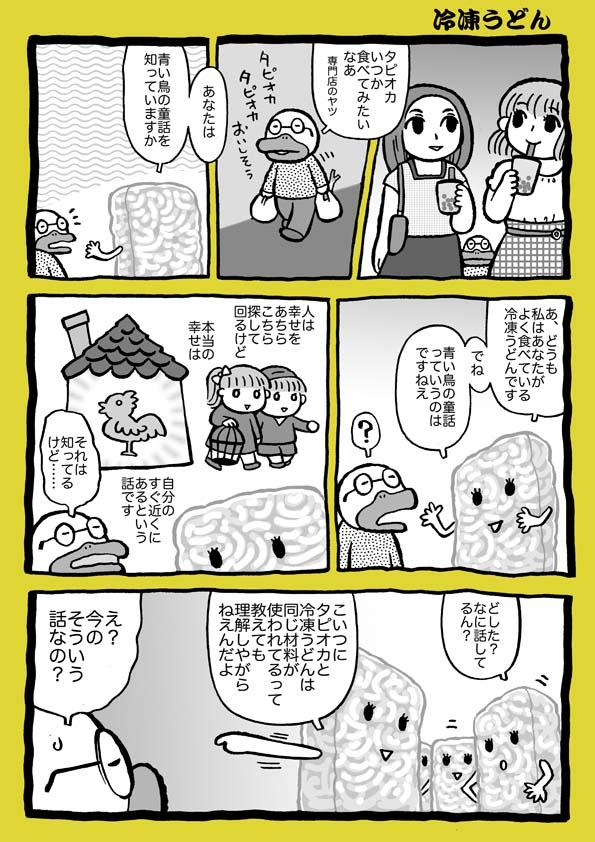 f:id:sukoyakagamo:20190724202332j:plain