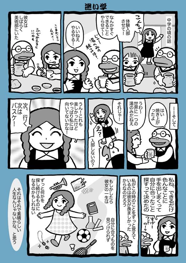 f:id:sukoyakagamo:20190804220006j:plain