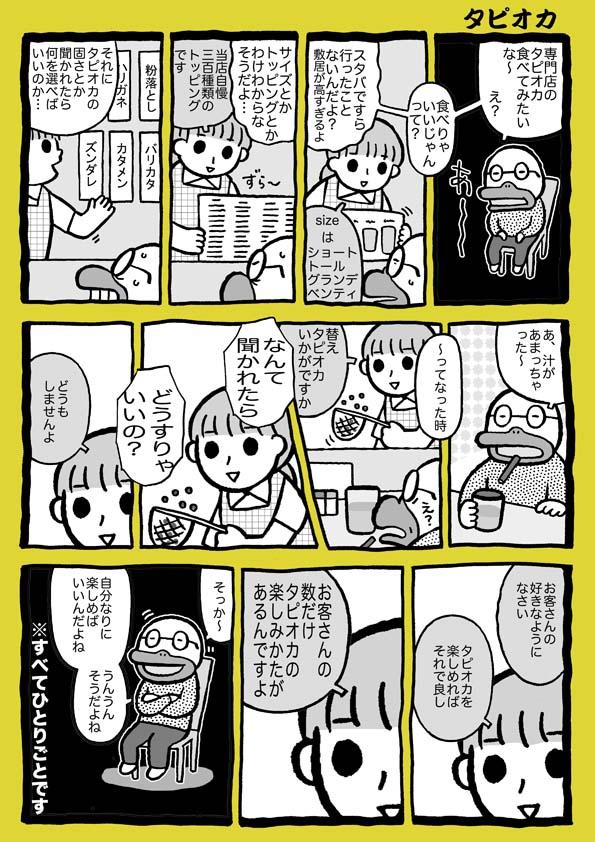 f:id:sukoyakagamo:20190808194815j:plain