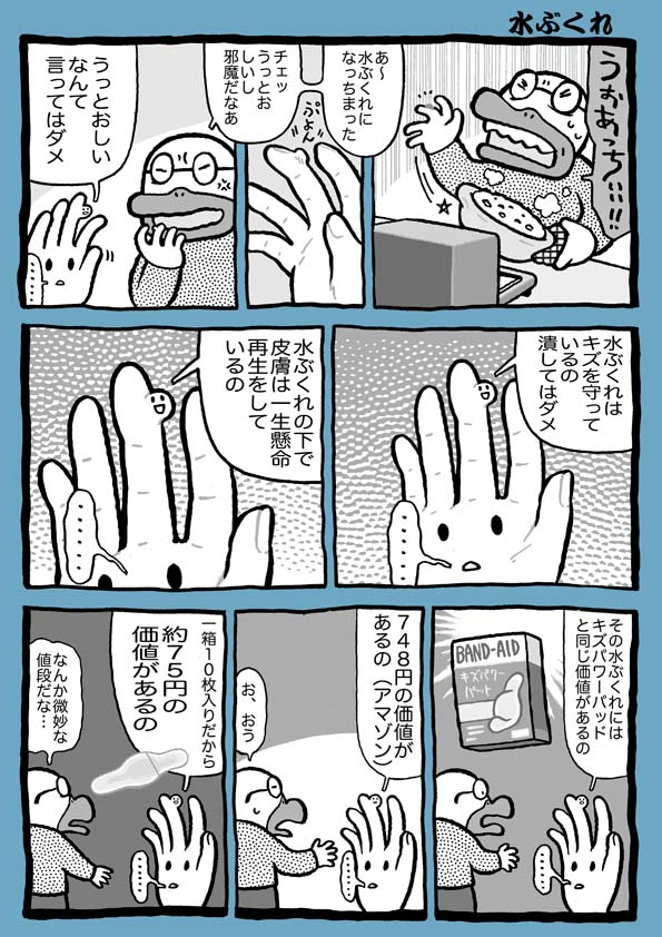 f:id:sukoyakagamo:20190816204743j:plain