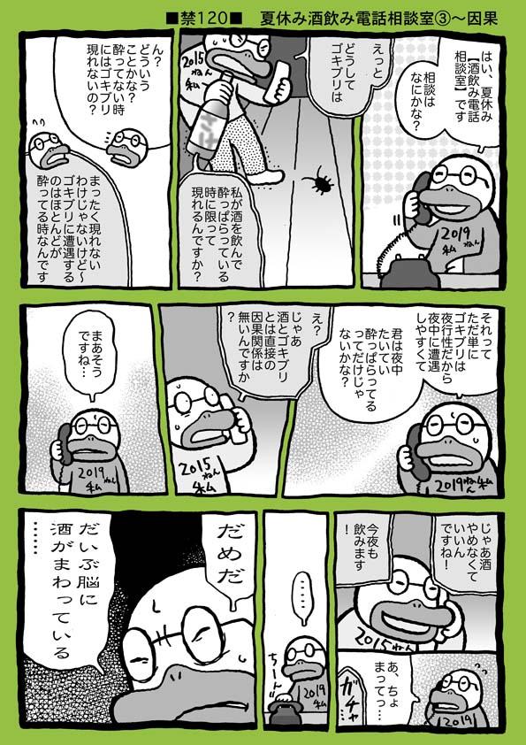 f:id:sukoyakagamo:20190828194817j:plain