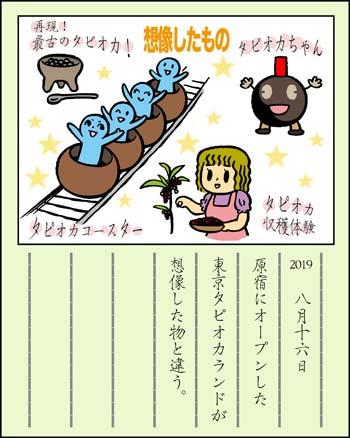 f:id:sukoyakagamo:20190901030054j:plain