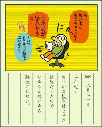 f:id:sukoyakagamo:20190901030724j:plain