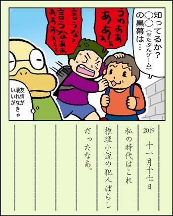 f:id:sukoyakagamo:20191130213714j:plain