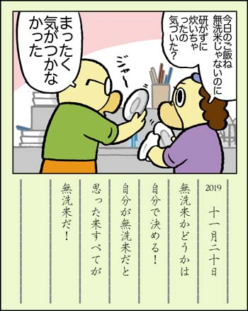 f:id:sukoyakagamo:20191130214453j:plain