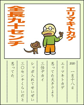 f:id:sukoyakagamo:20200131215318j:plain