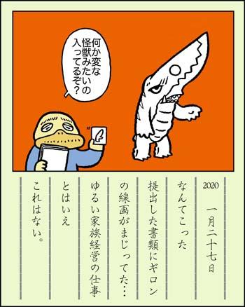 f:id:sukoyakagamo:20200131215828j:plain