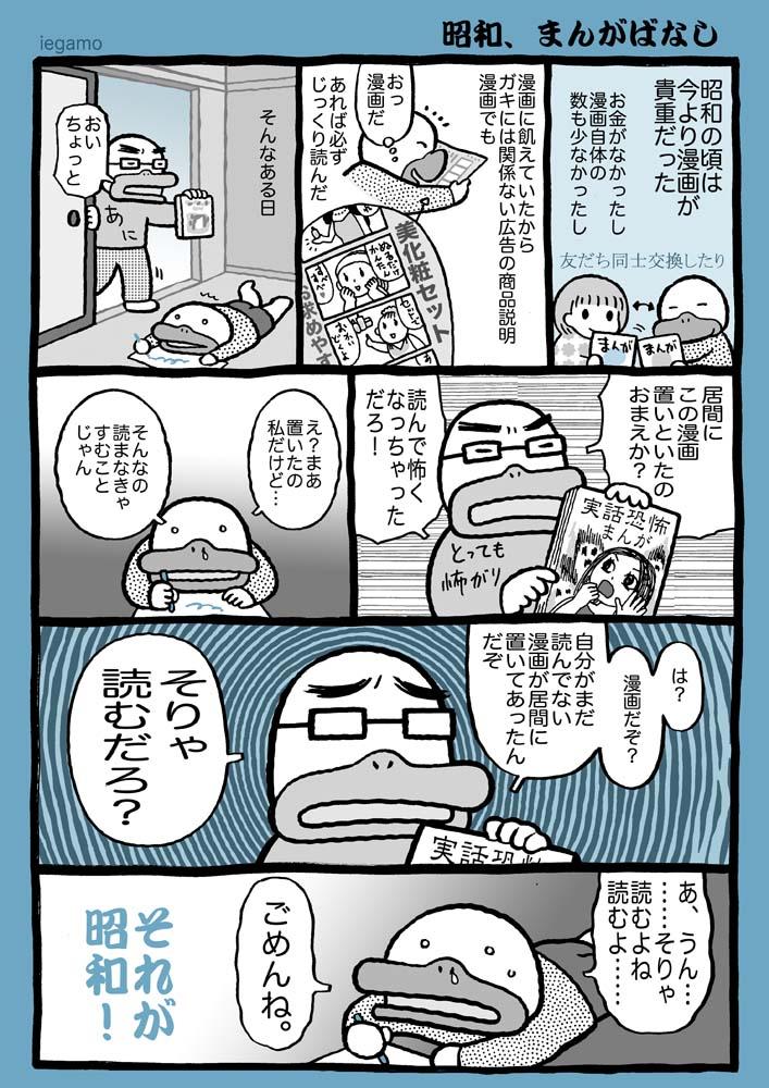 f:id:sukoyakagamo:20200209001744j:plain