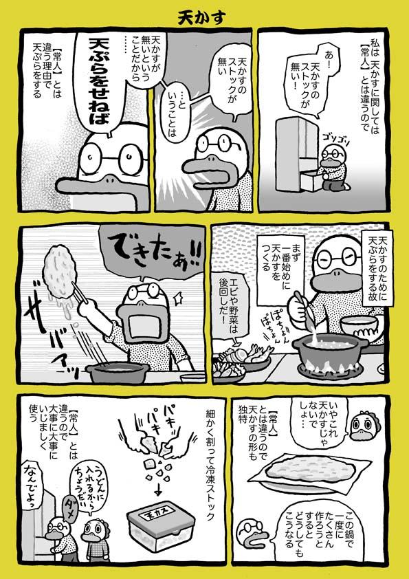 f:id:sukoyakagamo:20200212204241j:plain