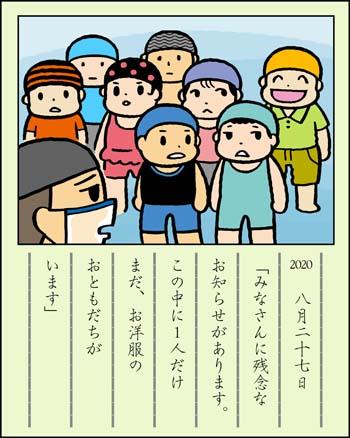 f:id:sukoyakagamo:20200831204007j:plain